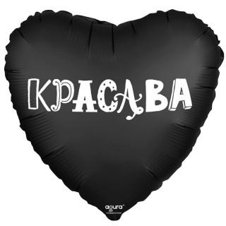 Сердце (18''/46 см), Красава