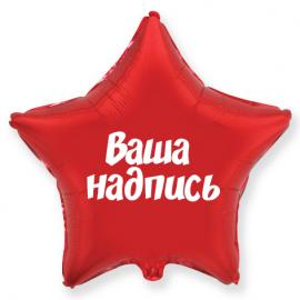 Фольгированные шары с индивидуальными надписями (18''/46 см)
