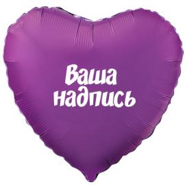 Фольгированное сердце с индивидуальной надписью (18''/46 см)