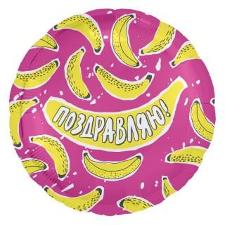 Круг (18''/46 см), Поздравляю! (банановый микс)