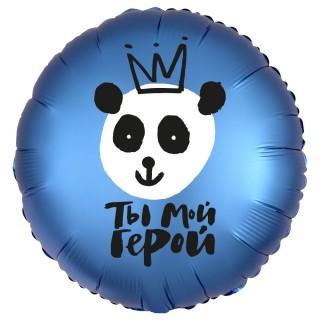 Круг (18''/46 см), Ты мой герой (панда-король)