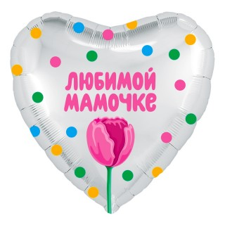 Сердце (18''/46 см), Любимой мамочке! (тюльпан)