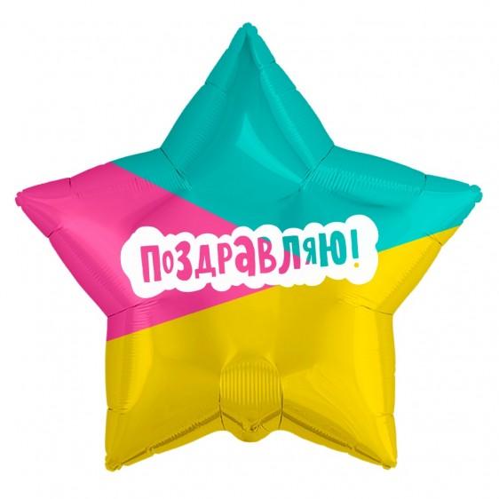 Звезда (18''/46 см), Поздравляю! (трёхцветная)