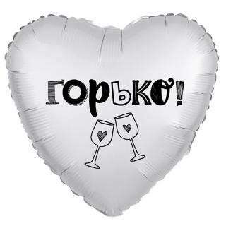 Сердце (18''/46 см), Горько!