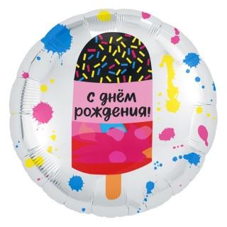 """Круг (18''/46 см), С Днём Рождения (мороженое """"эскимо"""")"""